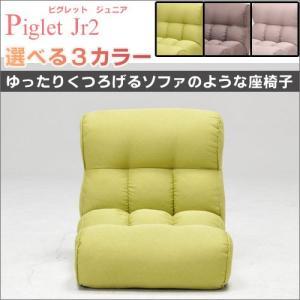 Piglet Jr2 ピグレットジュニア2 ソファのような座椅子 リクライニングソファー フロアチェア フレッシュグリーン ベージュ コーヒーブラウン ピグレットJr|craseal