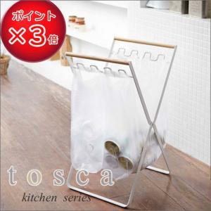レジ袋スタンド トスカ tosca ホワイト02424 ダストボックス キッチン収納 簡易ゴミ箱 山崎実業 YAMAZAKI  新生活 ギフト|craseal