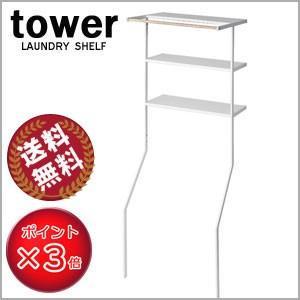 立て掛けランドリーシェルフ ホワイト 02482 ハンガーバー 収納 タワー tower 山崎実業/YAMAZAKI  新生活 ギフト|craseal