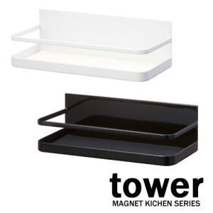 タワー/tower マグネットスパイスラック 02522/ホワイト  02523/ブラック キッチン 収納 山崎実業 冷蔵庫 YAMAZAKI  メディア掲載|craseal