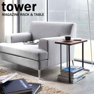 タワー tower 棚付きマガジンラック ブラック 02734 MAGAZINE RACK & TABLE 山崎実業 YAMAZAKI|craseal