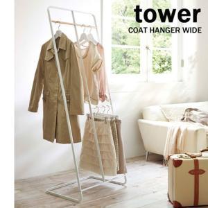 コートハンガー ワイド タワー tower ホワイト 02738 ハンガー掛け コート掛け ハンガーラック 山崎実業 YAMAZAKI  メディア掲載|craseal