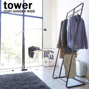 コートハンガー ワイド タワー tower ブラック 02739 ハンガー掛け コート掛け ハンガーラック 山崎実業 YAMAZAKI|craseal