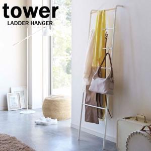 ラダーハンガー タワー tower ホワイト 02812 ハンガー掛け コート掛け ハンガーラック 一時掛け 山崎実業 YAMAZAKI|craseal