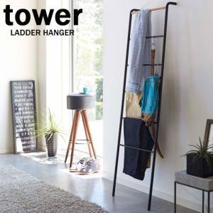 ラダーハンガー タワー tower ブラック 02813 ハンガー掛け コート掛け ハンガーラック 一時掛け 山崎実業 YAMAZAKI|craseal
