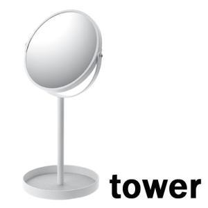 タワー/tower スタンドミラー&トレイ ホワイト 02819 【山崎実業/YAMAZAKI】  新生活 ギフト craseal