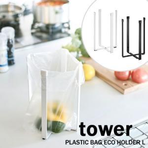 【ゆうメールでお届け】 タワー/tower ポリ袋エコホルダー L PLASTIC BAG ECO ...
