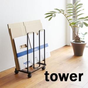 タワー/tower ダンボールストッカー ホワイト/03303 ブラック/03304【山崎実業/YAMAZAKI】新生活 ギフト 収納|craseal