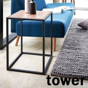 タワー/tower サイドテーブル スクエア ホワイト/03324 ブラック/03325【山崎実業/YAMAZAKI】新生活 ギフト|craseal