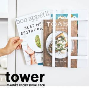 マグネット冷蔵庫サイドレシピラック タワー/TOWER ホワイト/03501 ブラック/03502【山崎実業/YAMAZAKI】キッチン収納 磁石|craseal