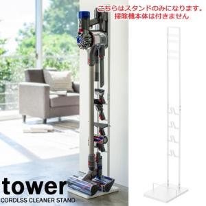 あすつく対応 送料無料 コードレスクリーナースタンド タワー tower ホワイト ダイソン V10対応 03540 掃除機スタンド 縦型掃除機スタンド 充電可能 YAMAZAKI|craseal