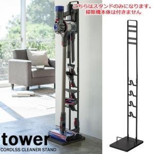 あすつく対応 送料無料 コードレスクリーナースタンド タワー tower ブラック 03541 ダイソン V10対応 掃除機スタンド 縦型掃除機 充電可能  山崎実業|craseal