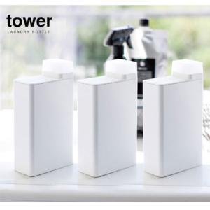 詰め替え用ランドリーボトル タワー/TOWER ホワイト 03587 / ブラック 03588 山崎実業/YAMAZAKI ランドリー収納 洗濯機 サニタリー 詰め替え|craseal