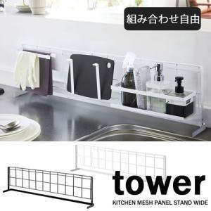 組み合わせ自由 タワー/tower キッチン自立式メッシュパネル 横型 04179/ホワイト 04180/ブラック キッチン収納 山崎実業 YAMAZAKI|craseal