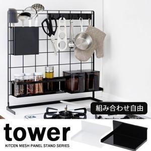 組み合わせ自由 タワー/tower 自立式メッシュパネル用調味料ストッカーラック 04191/ホワイト 04192/ブラックキッチン収納 山崎実業 YAMAZAKI|craseal