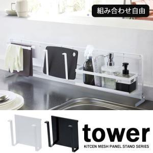組み合わせ自由 タワー/tower 自立式メッシュパネル用まな板ハンガー 04197/ホワイト 04198/ブラック キッチン収納 山崎実業 YAMAZAKI まな板立て 鍋蓋立て|craseal