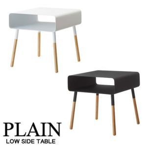 プレーン/PLAIN ローサイドテーブル  ホワイト/04229 ブラック/04230【山崎実業/Y...