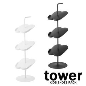 キッズシューズラック タワー/tower ホワイト/04244   ブラック/04245 靴入れ 収納 玄関【山崎実業/YAMAZAKI】新生活 下駄箱|craseal