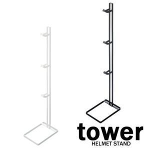 タワー/tower ヘルメット&電動自転車バッテリースタンド ホワイト/04447 ブラック/04448【山崎実業/YAMAZAKI】収納 玄関 白|craseal