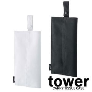 ゆうメールでお届け 送料無料 タワー/TOWER たためる携帯ティッシュケース ホワイト/04731 ブラック/04732【山崎実業/YAMAZAKI】  ティッシュケース  車内 簡単|craseal