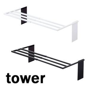マグネット伸縮洗濯機バスタオルハンガー タワー/TOWER ホワイト/04873 ブラック/04874 山崎実業/YAMAZAKI お風呂 磁石 白 黒 craseal