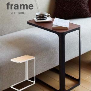 フレーム/frame サイドテーブル ホワイト07202/ブラック07203山崎実業 YAMAZAKI 新生活 ギフト|craseal