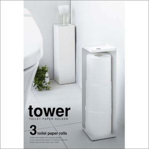 タワー tower トイレットペーパーホルダー ホワイト07850/ブラック07851 トイレットペーパーラック山崎実業 YAMAZAKI 新生活 ギフト|craseal