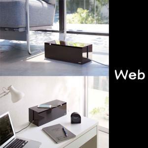 ケーブルボックス L ウェブ/Web ブラウン 02708 タップ収納 コード収納 山崎実業 YAMAZAKI|craseal