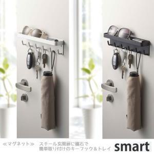 マグネットキーフック&トレイ スマート/smart ブラック 02755 おしゃれな鍵かけ MAGNET KEY HOOK&TRAY 山崎実業 YAMAZAKI|craseal
