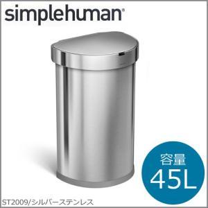 【正規品 1年保証付き】simplehuman/シンプルヒューマン セミラウンドセンサーダストボックス ライナーポケット付 45L シルバーステンレス ST2009|craseal