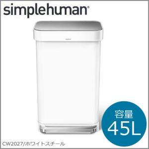 【正規品 1年保証付き】simplehuman/シンプルヒューマン レクタンギュラーステップダストボックス ライナーポケット付 45L ホワイトスチール CW2027|craseal