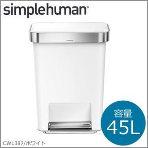 【正規品 1年保証付き】simplehuman/シンプルヒューマン レクタンギュラーステップダストボックス ライナーポケット付 45L ホワイト 45L CW1387|craseal