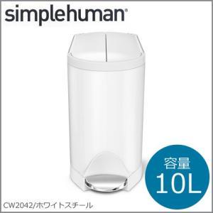 【正規品 1年保証付き】simplehuman/シンプルヒューマン バタフライステップダストボックス 10L ホワイトスチール CW2042 ゴミ箱 送料無料|craseal
