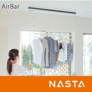 昇降式屋内物干 AirBar エアバー 天井取付タイプ ロング タイプ(幅2.2m)ナスタ/NASTA 物干し ポール 室内 洗濯物干し おしゃれ 室内干し KS-NRP023 craseal
