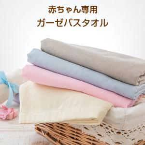 湯上りタオル ガーゼ バスタオル 赤ちゃん エコテックス ベビー 日本製 沐浴 丸洗い 吸水 速乾