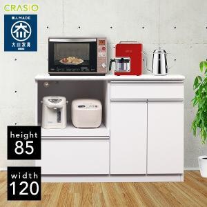 キッチンカウンター 幅120cm 大理石風 moiss キッチン収納 食器収納 キッチンカウンター上 収納 CRの写真