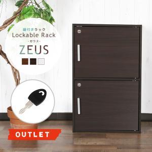 収納ボックス 収納棚 鍵付き 扉付き 2段ボックス ラック 鍵付き扉 収納ラック 収納家具 シンプル