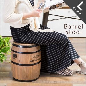 スツール 樽型 Lサイズ 木製スツール 収納 インテリア イス 椅子 おしゃれ 木製 アンティーク