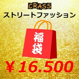 CRASS 福袋 16,500円 アパレル ストリートファッション 雑貨 お得|crass