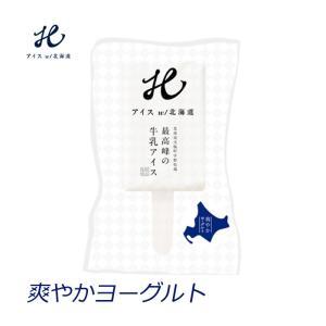 北海道 アイス 最高峰の牛乳アイス 爽やかヨーグルト 5本 アイスキャンディ ヨーグルト|crass