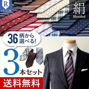 ネクタイ セット 送料無料/ 30種類から選べる シルク混 定番ネクタイ3本セット /ビジネス スーツ