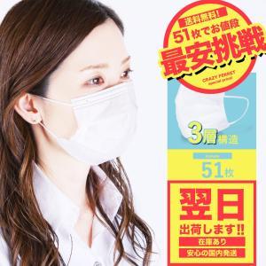 マスク 50+1枚 送料無料 在庫あり 使い捨て 安い 白 箱 即納 不織布 ボックス 予防 花粉対...