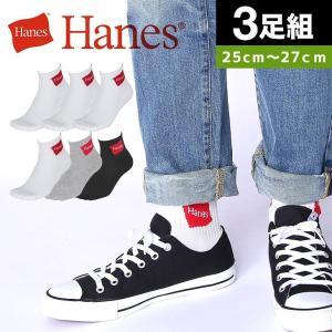 ヘインズ 靴下 メンズ ショートソックス 3足セット フラッグロゴ ブランド Hanes