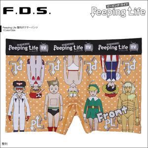 F.D.S/エフディーエス ピーピングライフ 整列 ボクサーパンツ メンズ|crazyferret