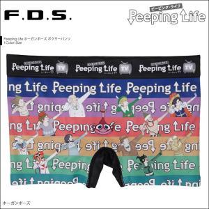 F.D.S/エフディーエス ピーピングライフ ホーガンポーズ ボクサーパンツ メンズ|crazyferret