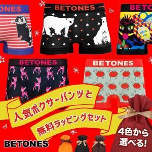 ビトーンズ ボクサーパンツ メンズ ラッピングセット 人気セレクション BETONES|crazyferret