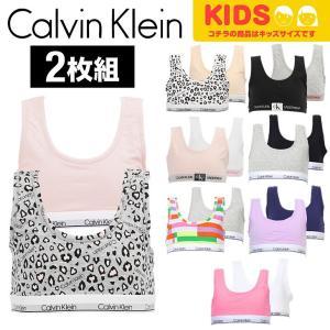 カルバンクライン スポーツブラ ガールズ 2枚組セット Calvin Klein CK|crazyferret