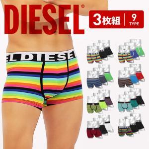 ディーゼル ボクサーパンツ メンズ 3枚組み セット ボーダー ストライプ 無地 まとめ買い ブランド STRIPE DIESEL|crazyferret