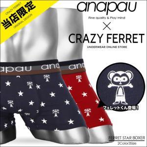 ボクサーパンツ メンズ コラボ アナパウ 星ドット柄 FERRET STAR anapau CrazyFerret|crazyferret