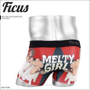ボクサーパンツ メンズ フィークス FICUS MELTY SEXY GIRL|crazyferret